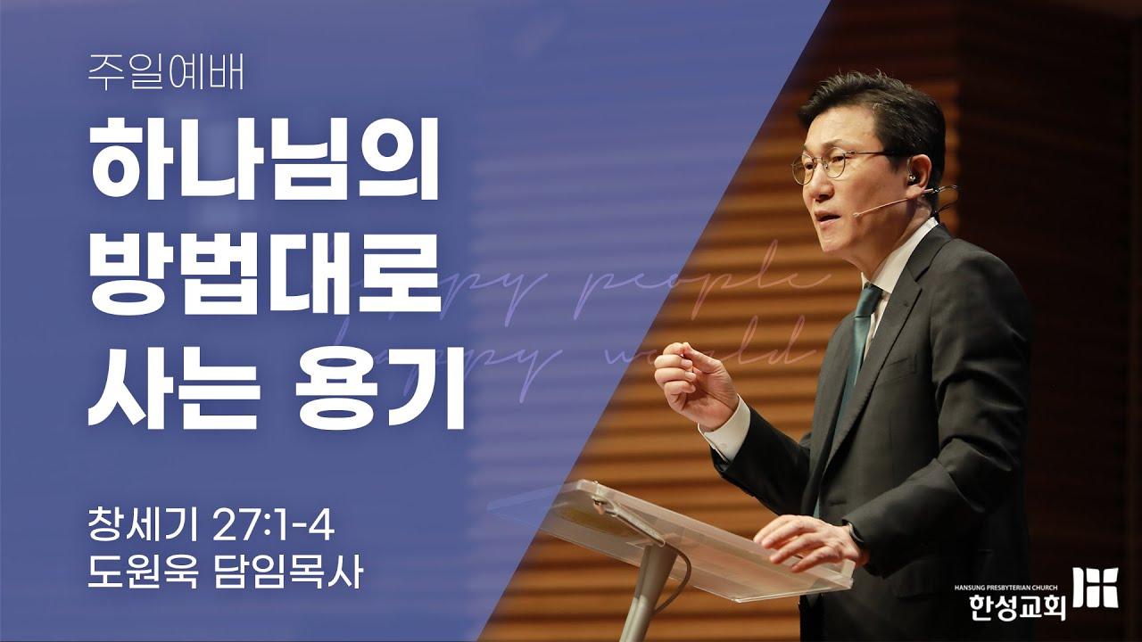 [한성교회 주일예배 도원욱 목사 설교] 하나님의 방법대로 사는 용기 - 2021. 03.07