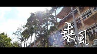 ::: 合唱版 ::: 2018台北市民生國中原創畢業歌《乘風》