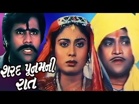 Sharad Poonamni Raat Full Movie - શરદ પૂનમની રાત – Gujarati Movies - Action Romantic Comedy Movie