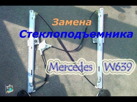 Снятие (замена) стеклоподъемника - Mercedes W639 Vito