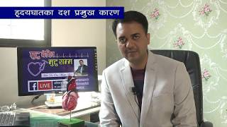 10 Major causes of Heart Attack and Its Prevention? - Dr. Om Murti Anil