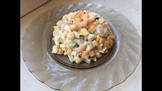 Салат с кукурузой и креветками.