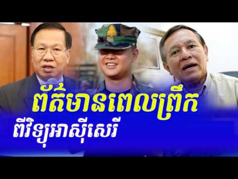 Khmer Hot News: RFA Radio Free Asia Khmer Morning Friday 07/21/2017
