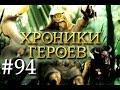 Хроники Героев - Прохождение от Сайлента #94