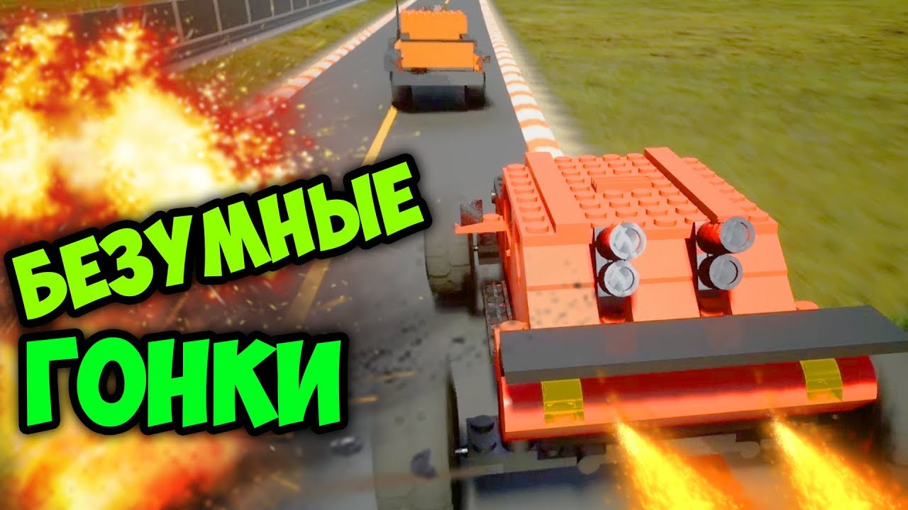 Лего гонки на джипах онлайн го гонки онлайн