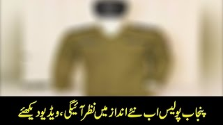 Punjab police and officers divided over new Police uniform