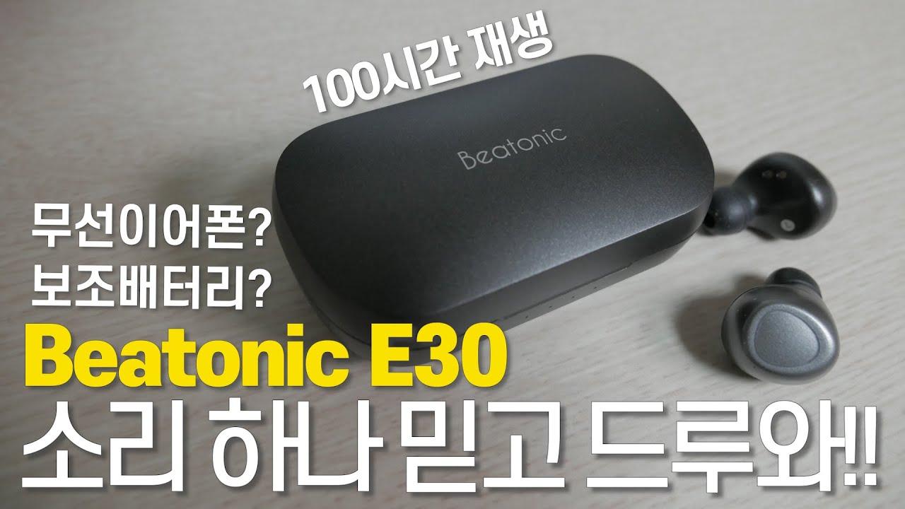 Download 소리 하나는 정말 끝내 준다 |배터리 더 쩐다, 100시간 재생 | 완전 무선 블루투스 이어폰 Beatonic E30