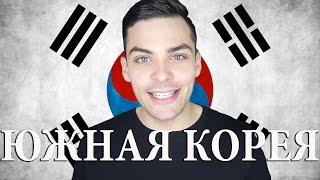видео Корейская косметика — причины популярности