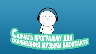 Скачать программу для скачивания музыки вконтакте