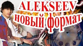 ALEKSEEV. Новый формат. Песня