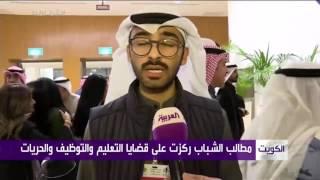 حوار مفتوح بين شباب #الكويت وأعضاء الحكومة ومجلس الأمة