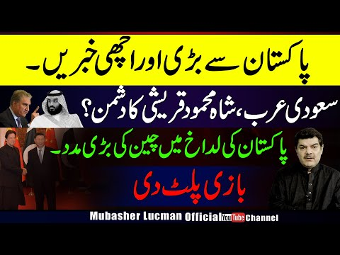 Mubasher Lucman: Big and Good News from Pakistan.| India in Hot Water.