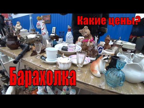 Барахолка . Поездка на Блошиный Рынок перед Новым Годом .  Елочные игрушки СССР