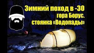 Зимний поход с ночевкой в -30. Борус. Стоянка