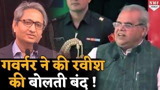 J&K Governor Malik ने Ravish Kumar की ली जमकर खबर !