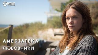 Любовники 3 сезон | The Affair | Трейлер