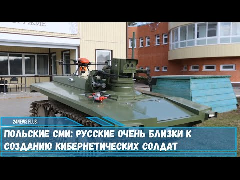 Согласно последним данным о вооружении российской армии скоро могут появиться солдаты-роботы