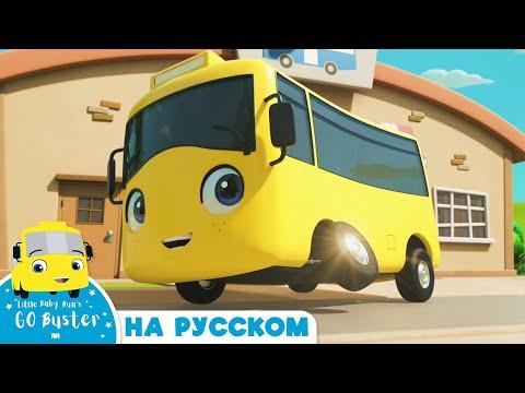 Поехали Бастер! | Мультики для детей | Автобус Бастер | Детские Песни