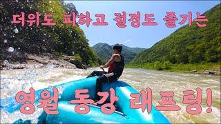 영월 동강 래프팅-급물살의 스릴과 협곡이 만나는곳!/된…