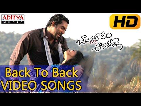 Jabilli Kosam Aakashamalle Video Songs    Back To Back    Anup Tej, Smitik, Simmi Das