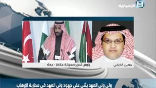 المملكة نجحت ناجاحا باهرا  في عملية تشكيل التحالف الإسلامي العسكري