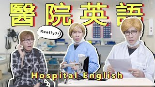 出國應急必備的醫院英語