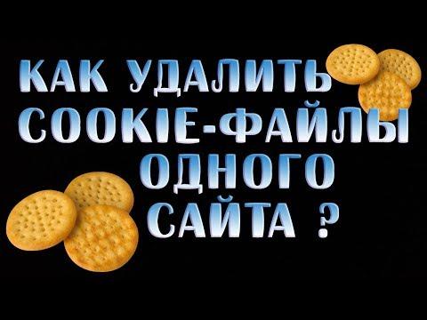 Как Удалить Cookie- файлы Одного Сайта ? [2019]