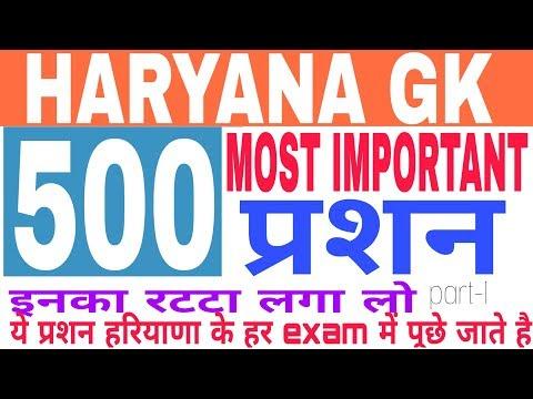 HARYANA GK MOST IMPORTANT 500 QUESTION//हरियाणा Gk के टॉप 500 प्रशन//haryana police//Htet//hssc// thumbnail