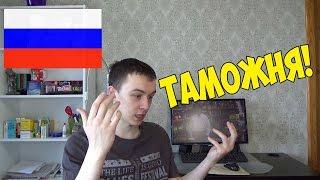 видео АлиЭкспресс и таможня России. Законы, ограничения и пошлины