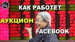Аукцион рекламы в Facebook простыми словами.