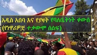 Addis Ababa City–Oromia Region dispute let city residents hold mass demonstration