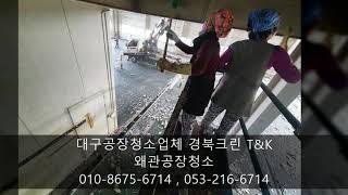 대구공장청소업체 053-216-6714