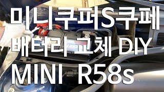 r58s 미니쿠퍼s쿠페 배터리 교체하기 DIY
