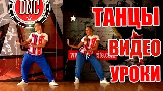 ТАНЦЫ - ВИДЕО УРОКИ ОНЛАЙН - COLA SONG - DanceFit #ТАНЦЫ #ЗУМБА