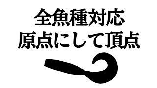 【釣り方】クロソイを必ず釣るためのルアーフィッシング講座【初心者】 https://www.youtube.com/watch?v=h1osDZOrX40&t=464s 私たちがオススメするワームを1...