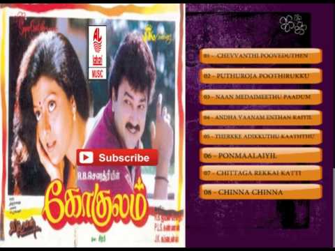Tamil Old Movie Songs | Gokulam Tamil...