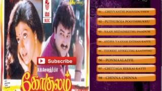 Tamil Old Movie Songs | Gokulam Tamil movie Hit songs Jukebox | Bhanupriya,Jayaram,Arjun