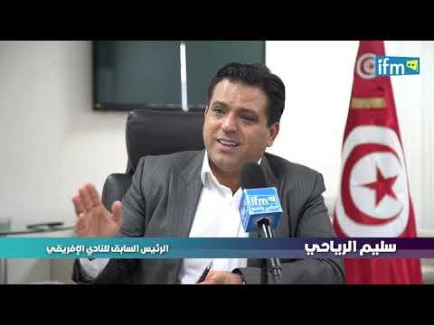 الحوار الحصري الكامل لسليم الرياحي مع راديو IFM بعد غياب دام سنة ونص عن الإعلام