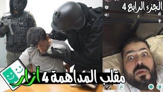 مقلب المداهمة الجزء 4 في ازار !!   لا يفوتكم أنصدمو
