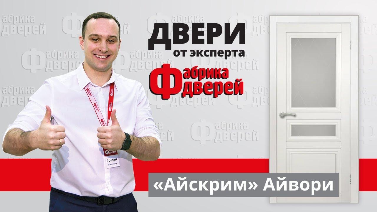 Белая межкомнатная дверь в современном стиле. Модель Айскрим производитель Визаж