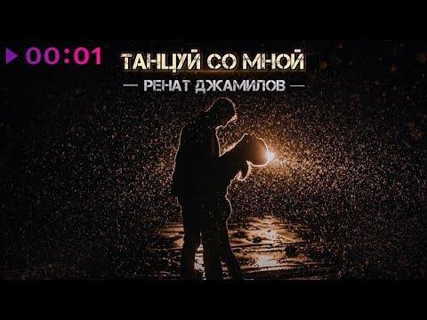 Ренат Джамилов - Танцуй со мной | Альбом | 2019