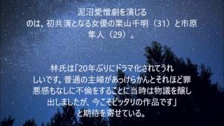 金曜夜に!『不機嫌な果実』連ドラ化 二十年ぶり、実力派女優 栗山 千明...