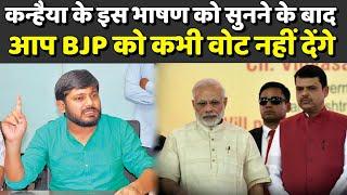 Kanhaiya के इस भाषण के बाद आप BJP को कभी वोट नहीं देंगे...!!!