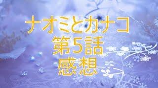 ナオミとカナコ 5話 感想 ナオミ(広末涼子)とカナコ(内田有紀)がカナコ...
