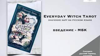 Колода таро Everyday Witch  / Ведьма Каждый День на русском