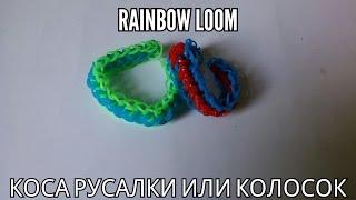 Браслет Коса Русалки или Колосок из резинок Rainbow Loom на рогатке! Урок 9