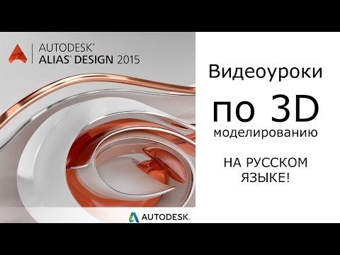 Видео уроки autodesk