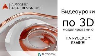 Видеоуроки по 3D моделированию Autodesk Alias: УРОК 1