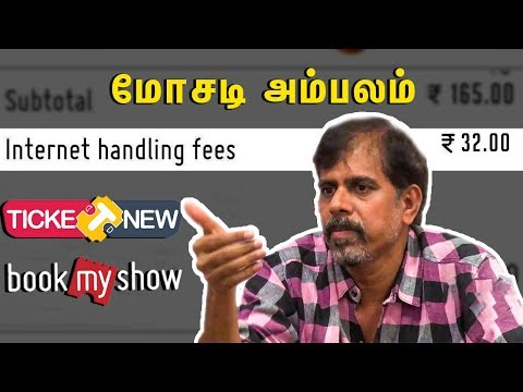 Movie ticket booking : The Scam behind Internet Charges | R.K. Selvamani Speech