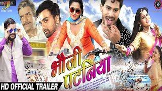 Bhauji Pataniya - Official Trailer - Kajal Raghwani , Akash Singh  - Super Hit Bhojpuri Film 2018